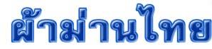 ร้านผ้าม่านไทย
