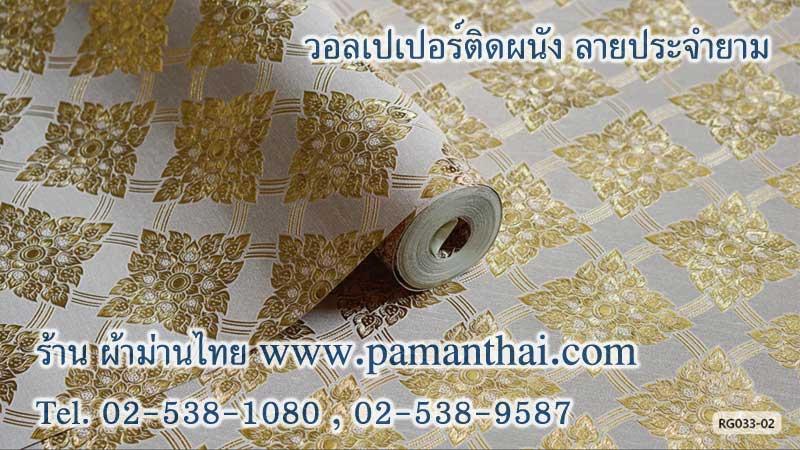 วอลเปเปอร์ลายไทย ลายประจำยามสีงาช้าง