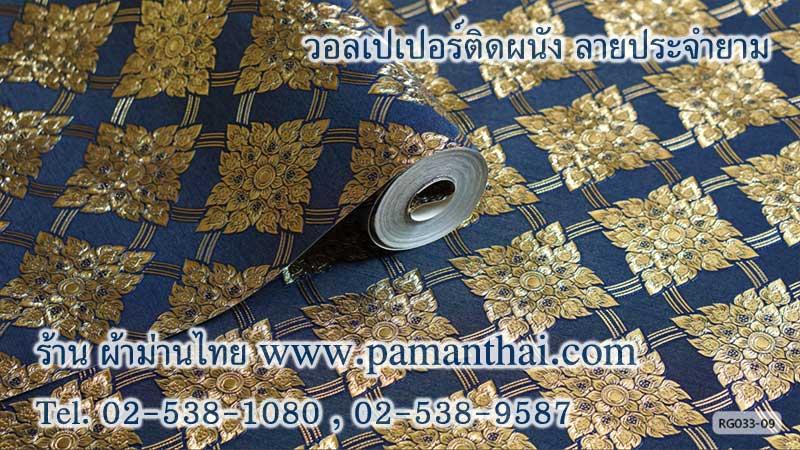 วอลเปเปอร์ลายไทย ลายประจำยามสีน้ำเงิน