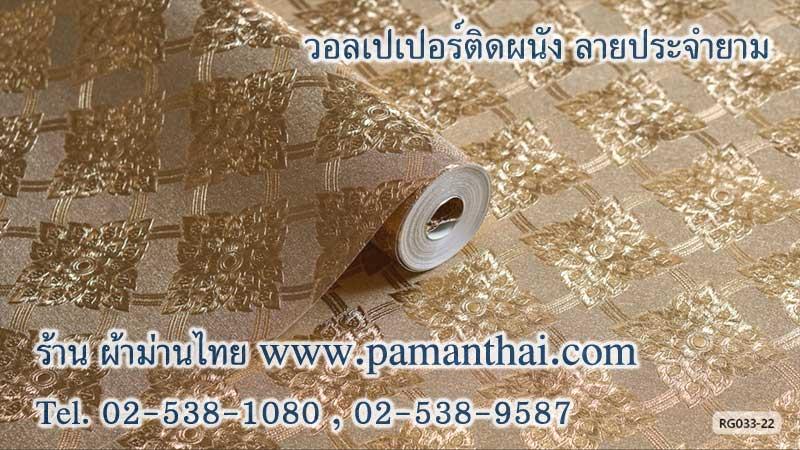 วอลเปเปอร์ลายไทย ลายประจำยามสีทอง