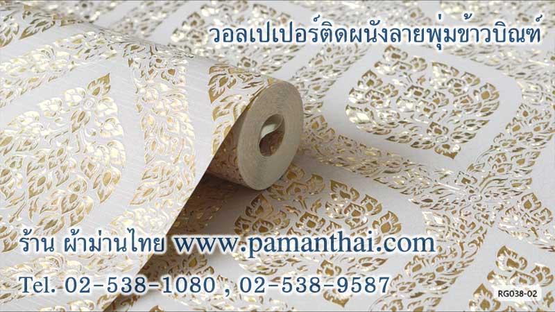 วอลเปเปอร์ลายไทย ลายพุ่มข้าวบิณฑ์สีงาช้าง