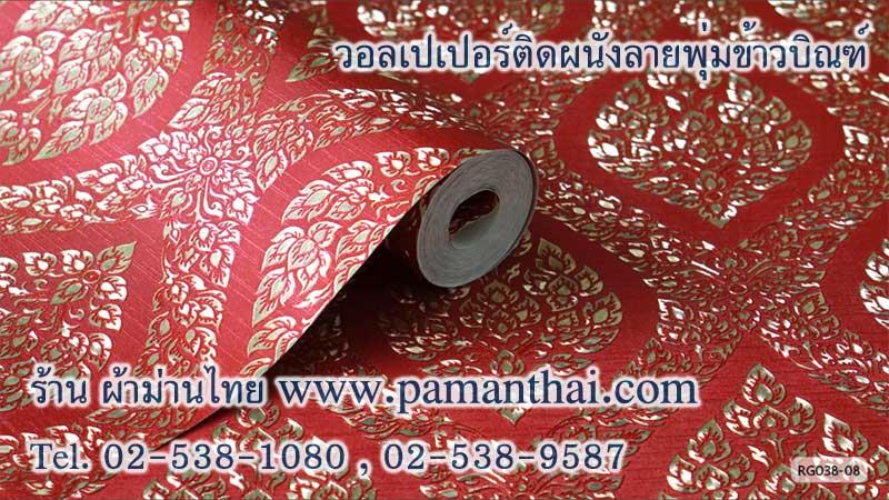 วอลเปเปอร์ลายไทย ลายพุ่มข้าวบิณฑ์สีแดง