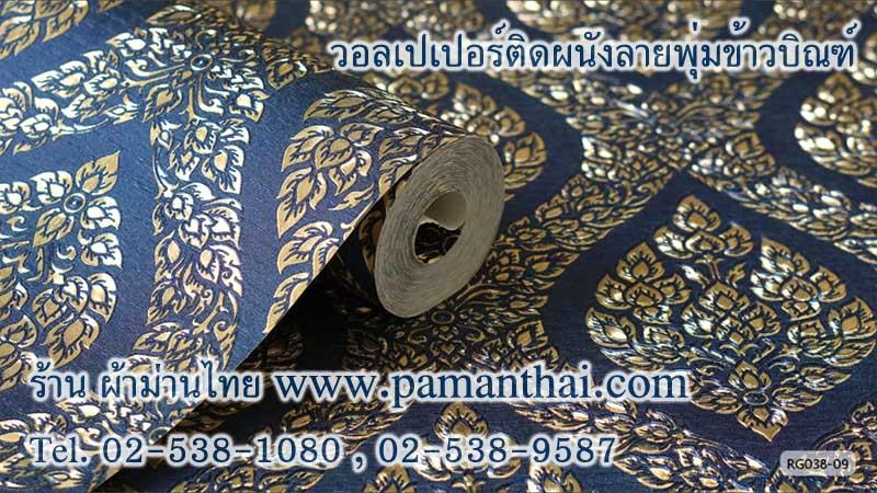วอลเปเปอร์ลายไทย ลายพุ่มข้าวบิณฑ์สีน้ำเงิน