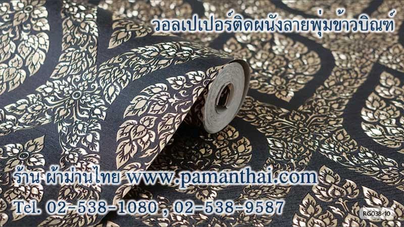 วอลเปเปอร์ลายไทย ลายพุ่มข้าวบิณฑ์สีดำ