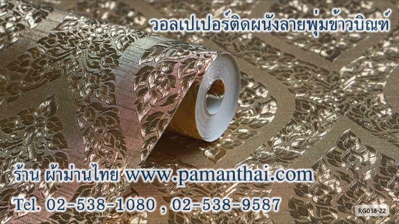 วอลเปเปอร์ลายไทย ลายพุ่มข้าวบิณฑ์สีทอง