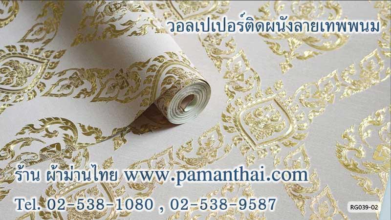 วอลเปเปอร์ลายไทย ลายเทพพนมสีงาช้าง