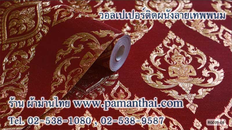 วอลเปเปอร์ลายไทย ลายเทพพนมสีแดง