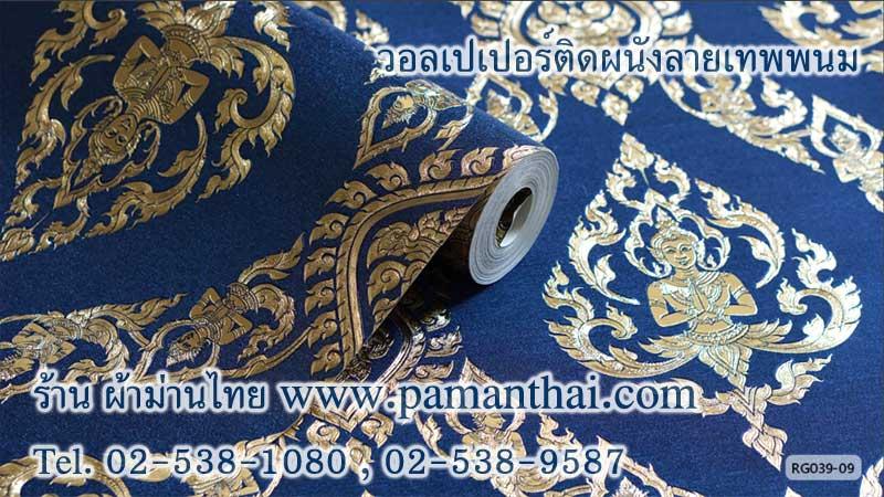 วอลเปเปอร์ลายไทย ลายเทพพนมสีน้ำเงิน