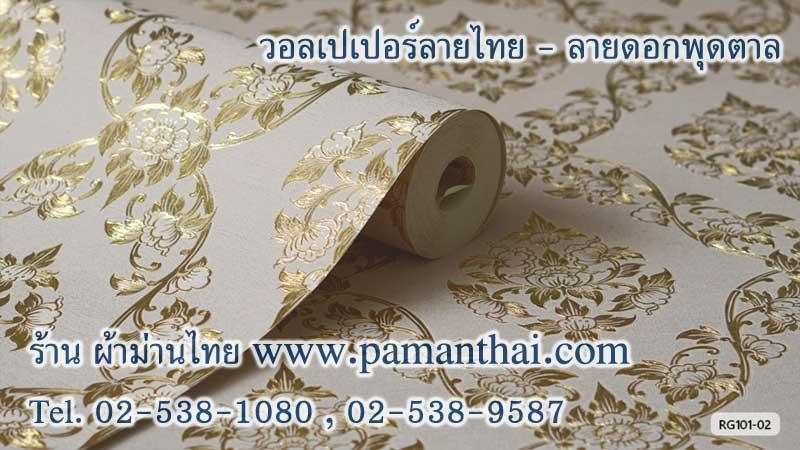 วอลเปเปอร์ลายไทย ลายดอกพุดตาลสีงาช้าง