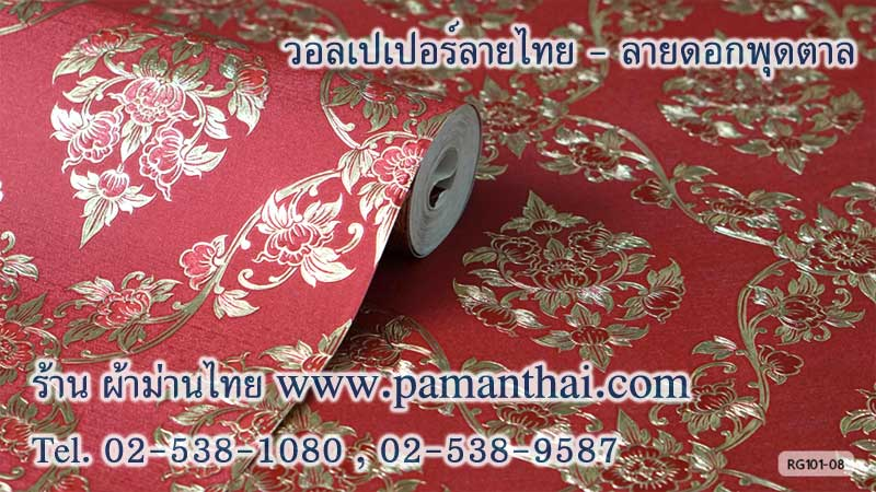 วอลเปเปอร์ลายไทย ลายดอกพุดตาลสีแดง