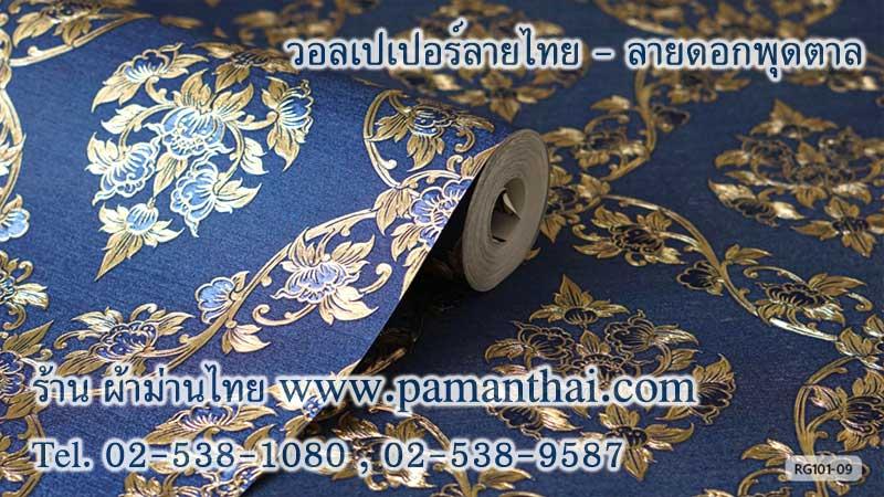 วอลเปเปอร์ลายไทย ลายดอกพุดตาลสีน้ำเงิน
