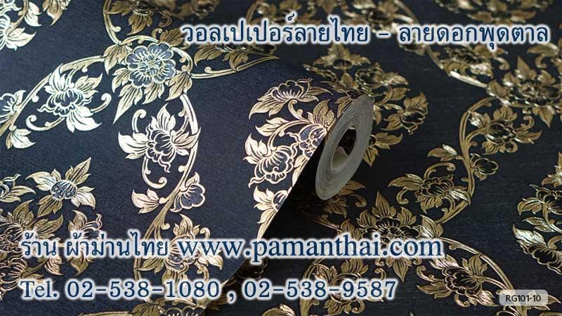 วอลเปเปอร์ลายไทย ลายดอกพุดตาลสีดำ