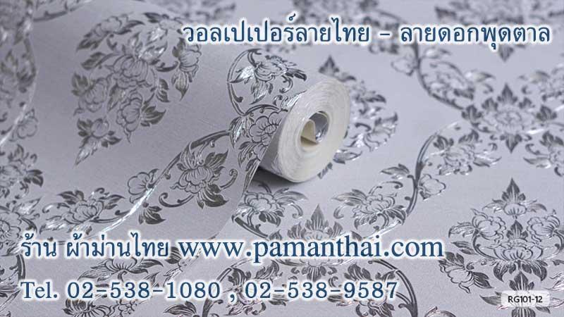 วอลเปเปอร์ลายไทย ลายดอกพุดตาลสีเงินด้าน