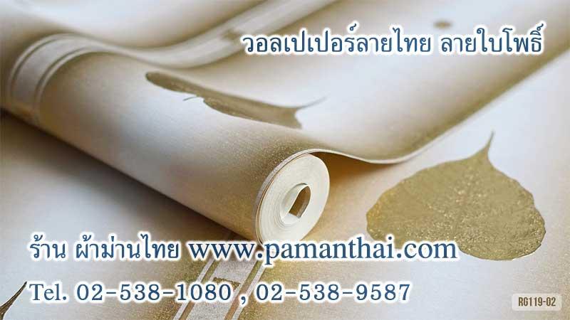 วอลเปเปอร์ลายไทย ลายใบโพธิ์สีขาว