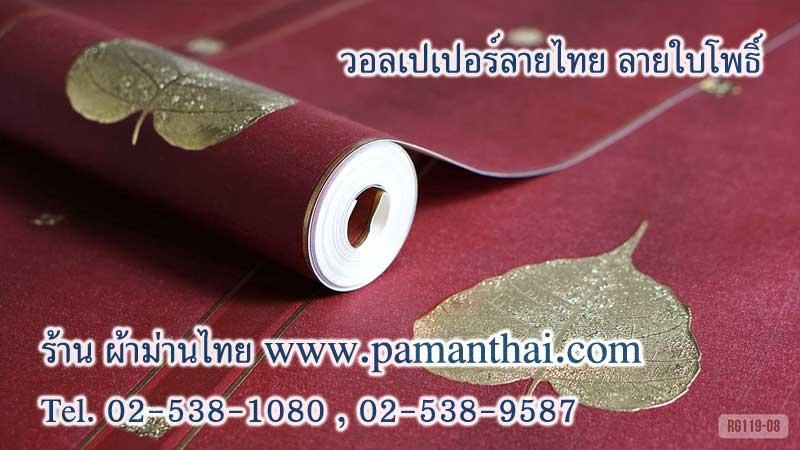 วอลเปเปอร์ลายไทย ลายใบโพธิ์สีแดง