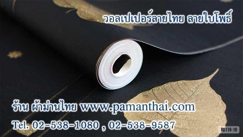 วอลเปเปอร์ลายไทย ลายใบโพธิ์สีดำ