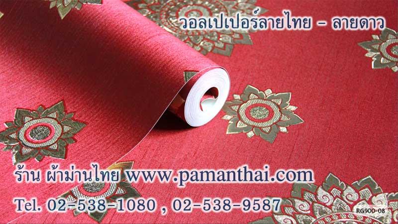 วอลเปเปอร์ลายไทย ลายดาวสีแดง